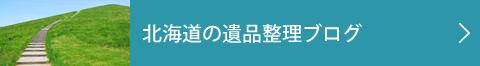 北海道の遺品整理ブログ