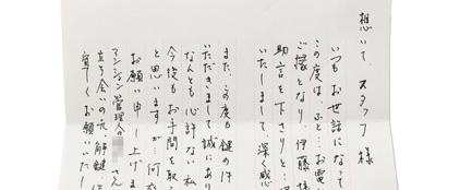 お客様から嬉しいお手紙をいただきました。