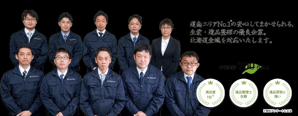 札幌本社の安心してまかせられる、生前・遺品整理の優良企業。北海道全域を対応いたします。