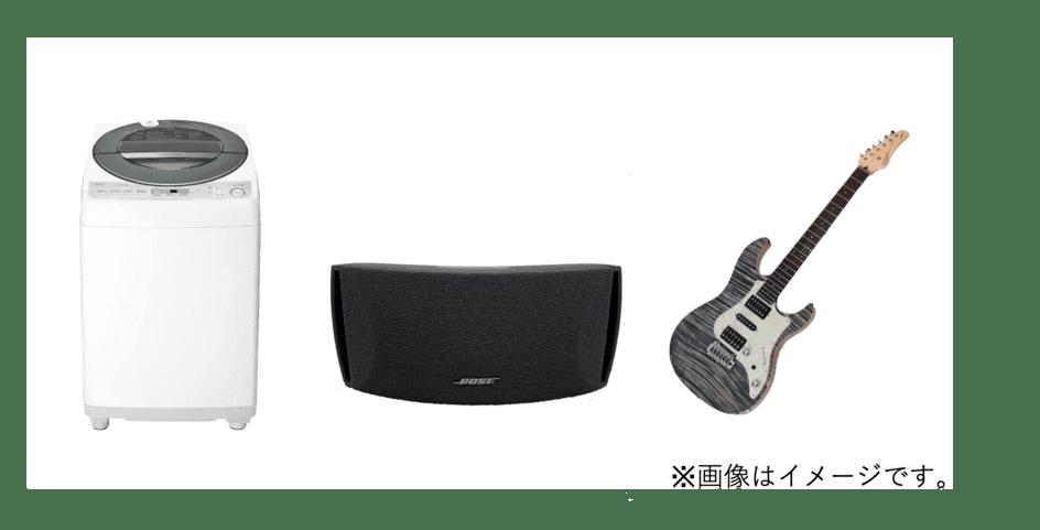 遺書・遺言書・遺品整理・想いて・不用品買取・無料査定・ギター・洗濯機・オーディオ