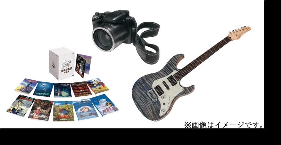 遺書・遺言書・遺品整理・想いて・不用品買取・無料査定・ギター・DVD・カメラ